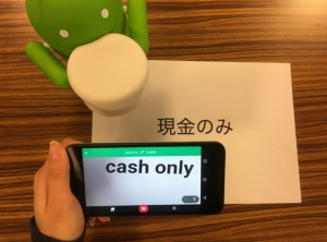 Google adds instant Japanese translation to Translate's iPhone camera-based Word Lens